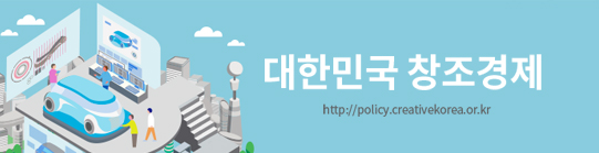 대한민국 창조경제 http://policy.creativekorea.or.kr