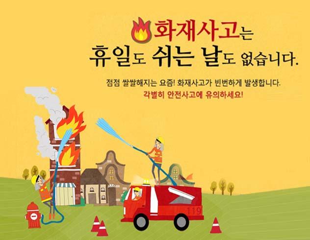 화재사고는 휴일도 쉬는날도 없습니다. 점점 쌀쌀해지는 요즘! 화재사고가 빈번하게 발생합니다. 각별히 안전사고에 유의하세요! [자세히보기]